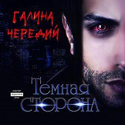 Галина Чередий - Темная сторона