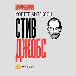 Алёна Черных - Краткое содержание «Стив Джобс»