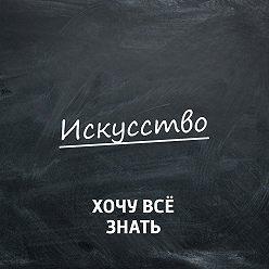 Творческий коллектив программы «Хочу всё знать» - Почему это шедевр? Василий Суриков. Часть 1
