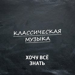 Творческий коллектив программы «Хочу всё знать» - Богатырская тема в творчестве Александра Бородина