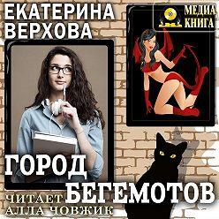Екатерина Верхова - Город бегемотов