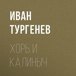 Иван Тургенев - Хорь и Калиныч