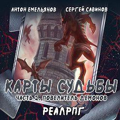 Сергей Савинов - Карты судьбы 2. Повелитель демонов