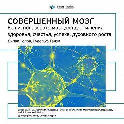 Smart Reading - Дипак Чопра, Рудольф Танзи: Совершенный мозг. Как использовать мозг для достижения здоровья, счастья, успеха, духовного роста. Саммари