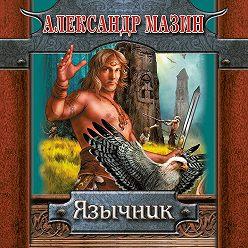 Александр Мазин - Язычник