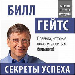 Билл Гейтс - Билл Гейтс. Секреты успеха