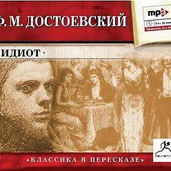Федор Достоевский - Идиот (сокращенный пересказ)