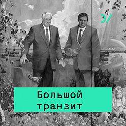 Кирилл Рогов - Революция снизу: расколы и трещины советской системы