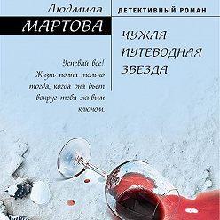 Людмила Мартова - Чужая путеводная звезда