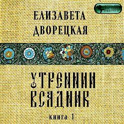 Елизавета Дворецкая - Утренний всадник. Книга 1: Янтарные глаза леса
