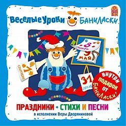 Вера Дворянинова - Веселые уроки Баниласки. Праздники – стихи и песни