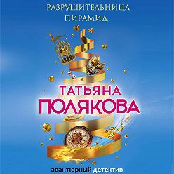 Татьяна Полякова - Разрушительница пирамид
