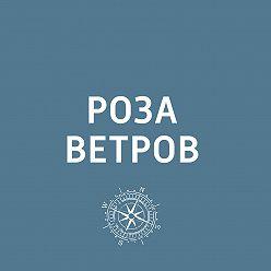 Творческий коллектив шоу «Уральские самоцветы» - Тенерифе