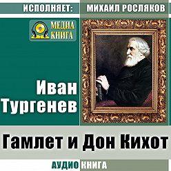 Иван Тургенев - Гамлет и Дон-Кихот