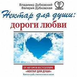 Владимир Дубковский - Нектар для души: дороги любви