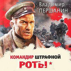Владимир Першанин - Командир штрафной роты