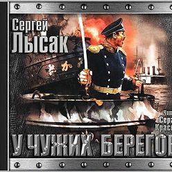 Сергей Лысак - Поднять перископ. Книга 2. У чужих берегов