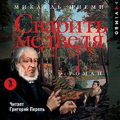 Микаель Ниеми - Сварить медведя