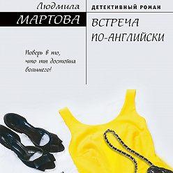 Людмила Мартова - Встреча по-английски