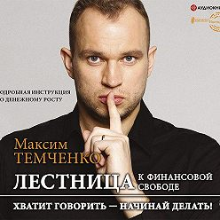 Максим Темченко - Лестница к Финансовой Свободе