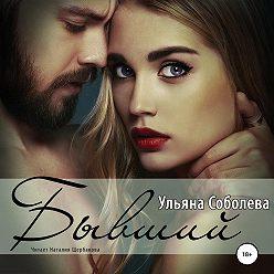 Ульяна Соболева - Бывший