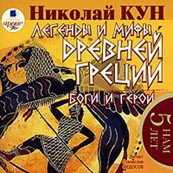 Николай Кун - Легенды и мифы Древней Греции. Боги и герои
