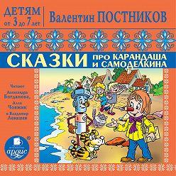 Валентин Постников - Сказки про Карандаша и Самоделкина