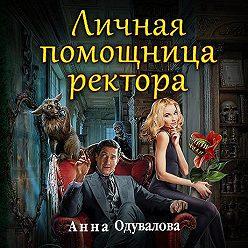 Анна Одувалова - Личная помощница ректора