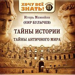 Игорь Можейко - Тайны истории. Тайны Античного мира