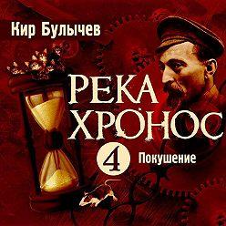 Кир Булычев - Покушение