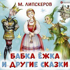 Михаил Липскеров - Бабка Ёжка и другие сказки