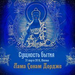Лама Сонам Дордже - Сущность бытия