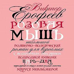 Виктор Ерофеев - Розовая мышь