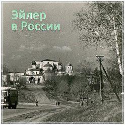 Павел Эйлер - Петергоф. Заключение