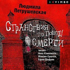 Людмила Петрушевская - Странствия по поводу смерти (сборник)