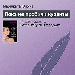 Маргарита Южина - Пока не пробили куранты