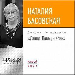 Наталия Басовская - Лекция «Давид. Певец и воин»