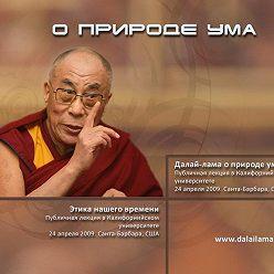 Далай-лама XIV - Этика нашего времени
