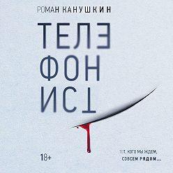 Роман Канушкин - Телефонист