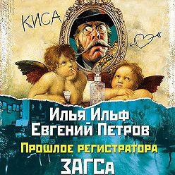 Илья Ильф - Прошлое регистратора ЗАГСа