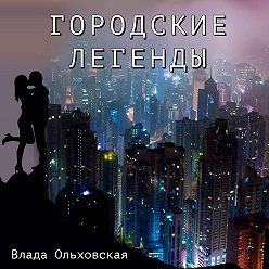 Влада Ольховская - Городские легенды