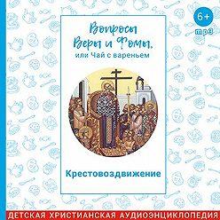 Наталья Харпалева - Вопросы Веры и Фомы, или чай с вареньем. Крестовоздвижение