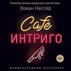 Хокан Нессер - Cafe «Интриго»