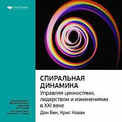 Smart Reading - Ключевые идеи книги: Спиральная динамика. Управляя ценностями, лидерством и изменениями в XXI веке. Дон Бек, Крис Кован