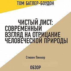 Том Батлер-Боудон - Чистый лист: Современный взгляд на отрицание человеческой природы. Стивен Пинкер (обзор)