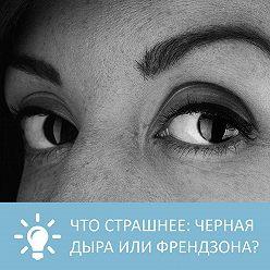 Петровна - Что страшнее: черная дыра или френдзона