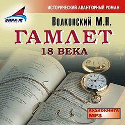 Михаил Волконский - Гамлет 18 века