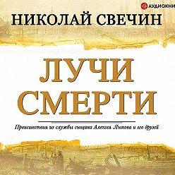 Николай Свечин - Лучи смерти