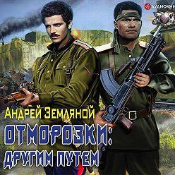 Андрей Земляной - Отморозки: Другим путем