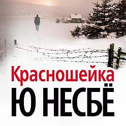 Ю Несбё - Красношейка